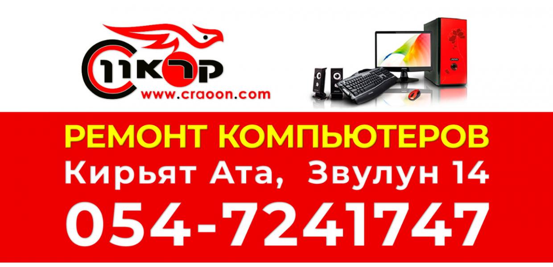 Ремонт компьютеров в Кирьят Ата